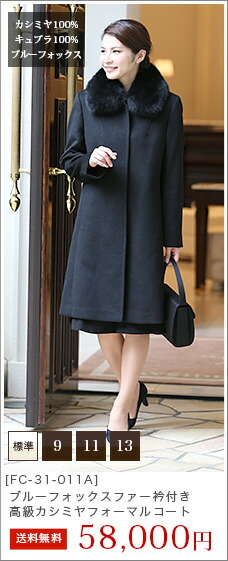 ブルーフォックスファー襟付き高級カシミヤフォーマルコート