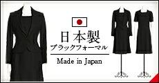 日本製ブラックフォーマル