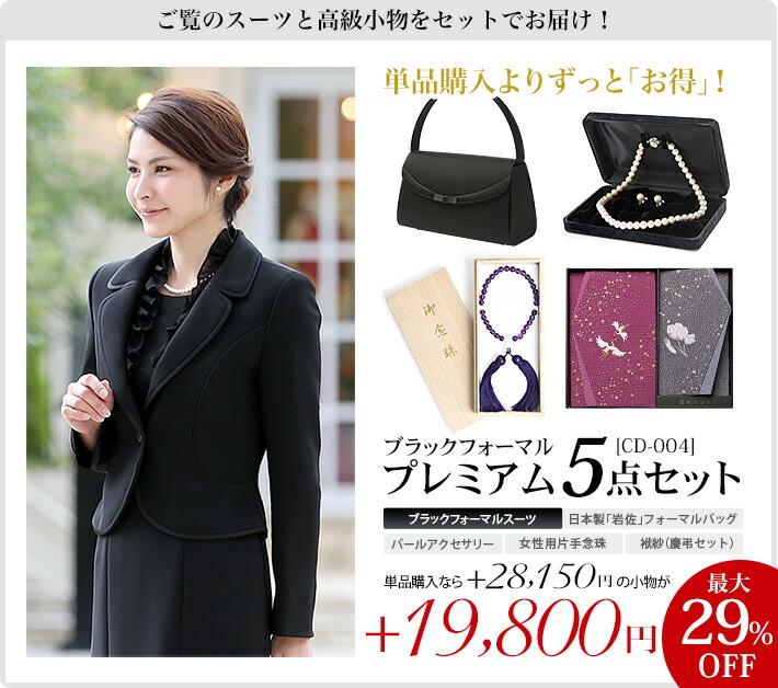 ブラックフォーマル 喪服 礼服 CD-004 5点セット