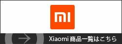 Xiaomi/シャオミ商品一覧