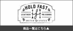 HOLD FAST/ホールドファスト商品一覧