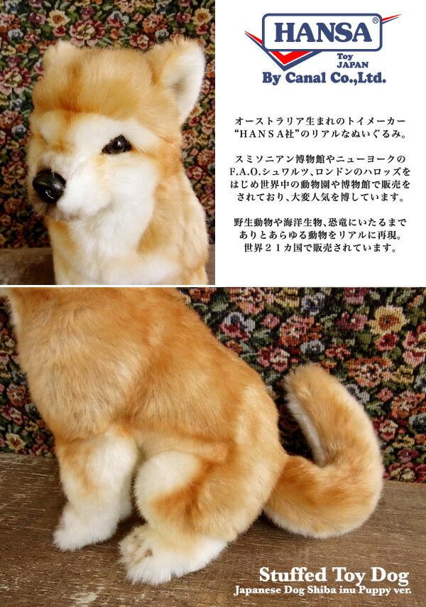 犬 ぬいぐるみ 柴犬 リアル
