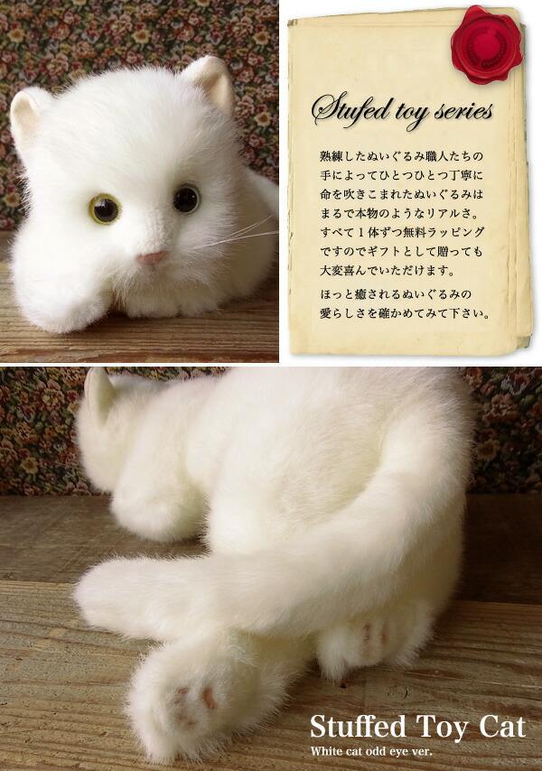 猫 ぬいぐるみ リアル 白猫 オッドアイ