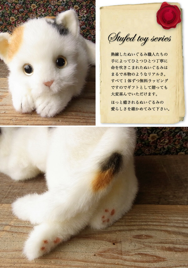 猫 ぬいぐるみ リアル 三毛猫
