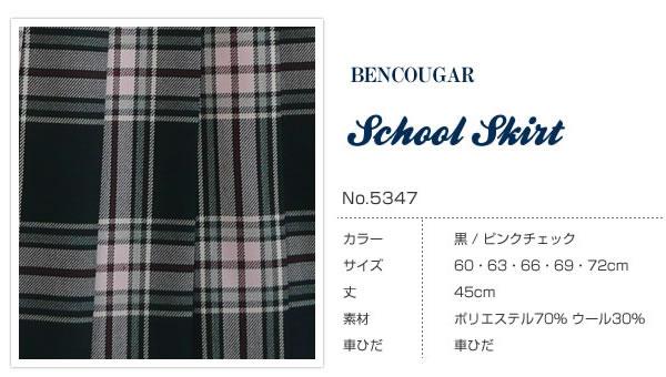 No.5347 ビバリーヒルズ スクールスカート 黒 / ピンクチェック