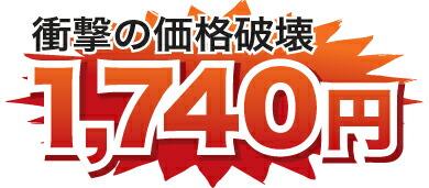 衝撃の価格破壊1,580円