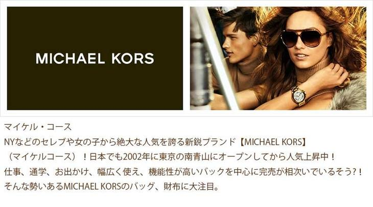 MICHAEL KORS/マイケル・コース