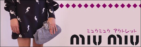 MIUMIU/�ߥ奦�ߥ奦