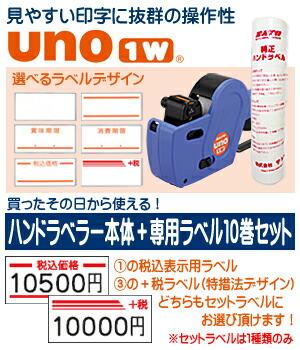 見やすい印字に抜群の操作性 UNO1w 本体+ラベル10巻 セット
