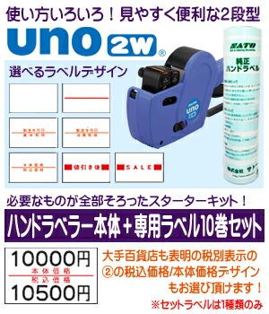 使い方いろいろ! 見やすく便利な2段型 UNO2w 本体+ラベル10巻 セット