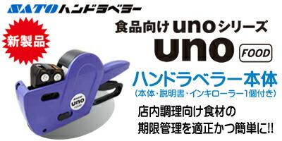 ハンドラベラー UNO FOOD 本体