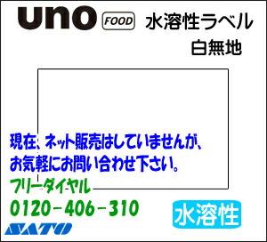 uno food 白無地 水溶性ラベル