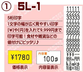 SP 5L-1