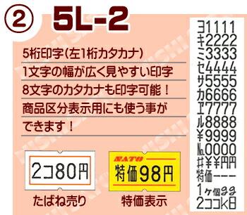 SP 5L-2