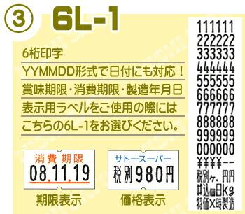 SP 6L-1