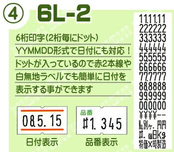 SP 6L-2