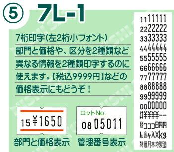 SP 7L-1