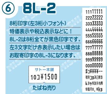 SP 8L-2