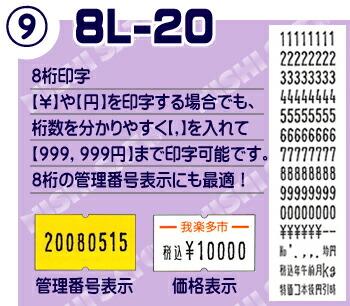 SP 8L-20