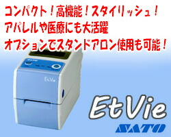 �С������ɥץ�� EtVie ������