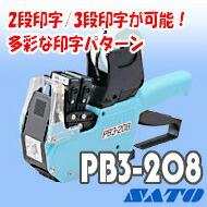 �ϥ�ɥ�٥顼 PB3-208
