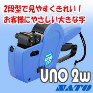 �ϥ�ɥ�٥顼 uno2w
