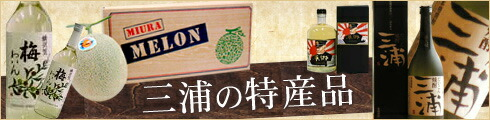 三浦の特産品