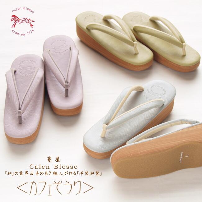 Hishiya カレンブロッソカフェ sandals