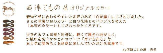菱屋 カレンブロッソ カフェ草履 西陣こもの屋 オリジナルカラー