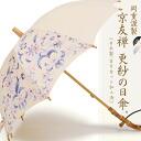 Oka heavy proprietary Kyoto Yuzen-chintz pattern umbrella beige (cream) and machined Black Black elephant and Arabesque UV cut and UV protection