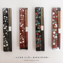 Takehisa yumeji small black and Red couple chopsticks chopsticks and chopstick set / Camellia and Ginkgo nuts