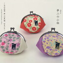 Takehisa yumeji crepe small coin purse -4 piece lespedeza beanbag Linnet purse black cat, Camellia, strawberry and Ginkgo