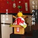 Nishijin fail ya new year sale new year celebrations ornament ★ crepe Kagami crepe crafted new year celebration ornament