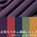 Silk pure silk crepe plain furoshiki wrapping cloth in width (45 cm) 100% 100% silk purple, dark red, Tetsu and Matcha green tea, キンチャ ( and gold brown / yellow / )