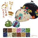 十二 months polyester crepe Yuzen Petit coin [12 months / 12 months / seasons / the four seasons / wrapping: