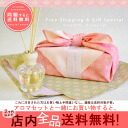 ☆ ☆ shipped to and purchase amount 2千 yen or more in store all products! * furoshiki + aroma set * ♪ pink/rose / Green/Spring scent, purple/lavender scent