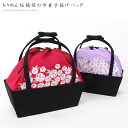 Fit the long-sleeved kimono hakama Chirimen Sakura embroidered DrawString gift bag * DS-84, classical and modern.