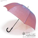 To reflect light, light dark coral color umbrella - シャイニーアンブレラ - Japanese umbrella umbrella safety umbrella jump formula