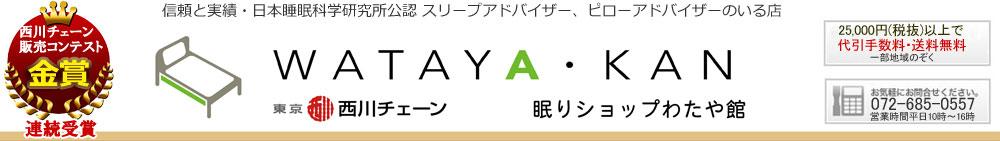 東京西川の敷き布団・マニフレックス等の通販 【わたや館】