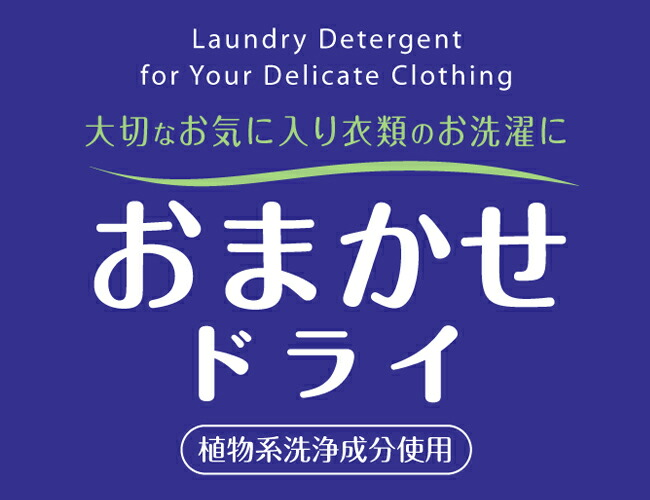 大切なお気に入り衣類のお洗濯に おまかせドライ 植物系洗浄成分使用、蛍光剤無配合