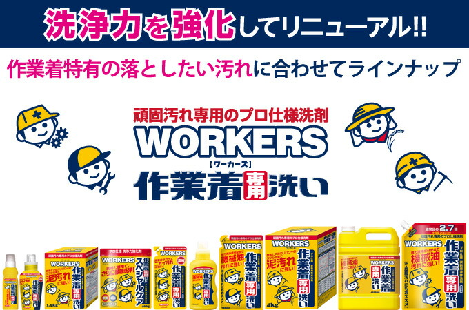 WORKERS��������������Ϥ����餫��
