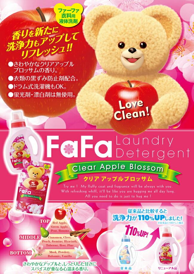 ファーファ衣料用液体洗剤 クリアアップルブロッサム
