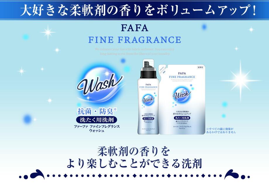 wash液体洗剤
