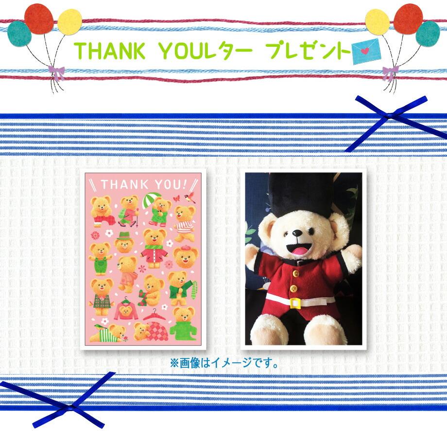 THANK YOUレタープレゼント