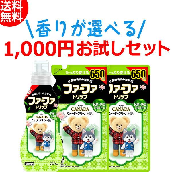 【送料無料・ケース販売】選べるファーファ トリップ 柔軟剤1000円お試しセット!