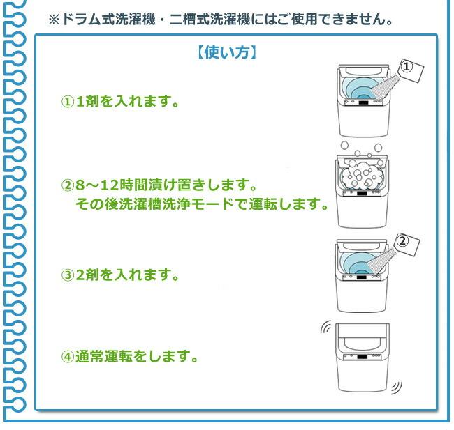 けんきゅう部洗濯槽クリーナー