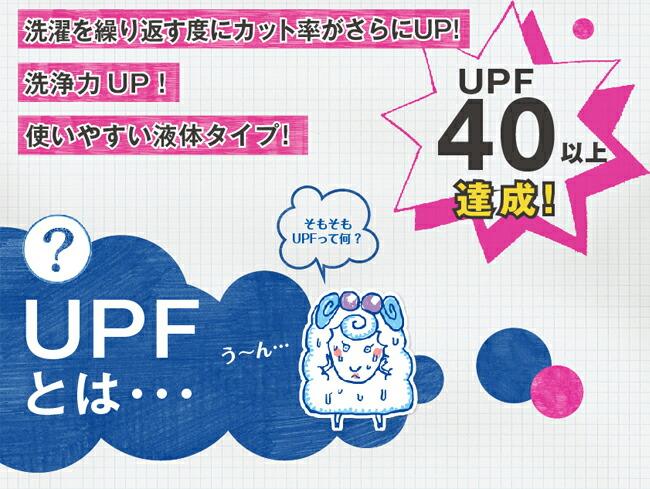 UPF40以上達成!