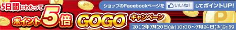 Facebookページを「いいね!」してポイント5倍<br />
