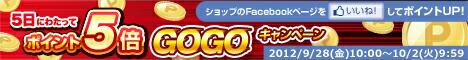 ショップのFacebookページを「いいね!」して購入でポイント5倍