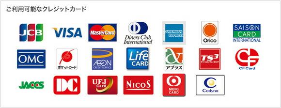 ご利用可能なクレジットカード一覧